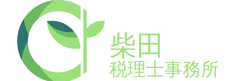 柴田税理士事務所